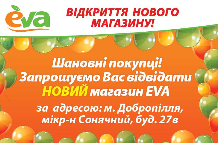 eva_vidkrittya_268_Dobropillya_728x479.png