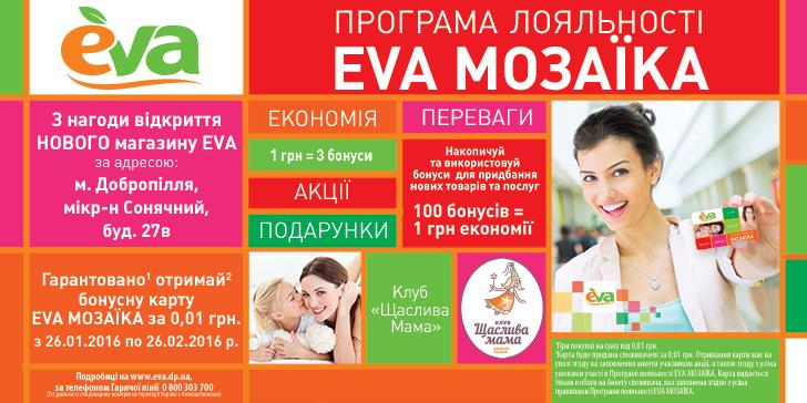 Mozaika_Euroflyer__268_Dobropillya_728x364.png
